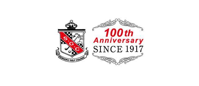 画像: 100th Anniversary - since 1917 - | 富士屋ホテル仙石ゴルフコース