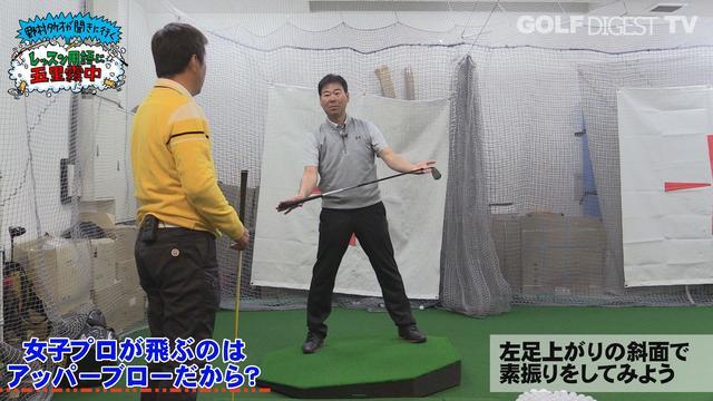 画像: 女子プロみたいなアッパーブロー「左足上がり素振り」で身につけよう! - みんなのゴルフダイジェスト