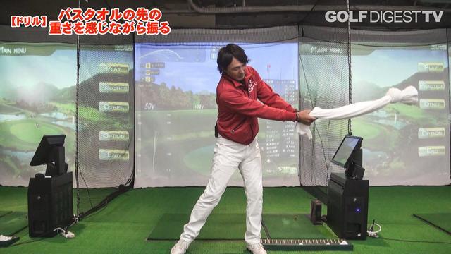 画像: 風呂上がりに!? 「バスタオル」ドリルでヘッドスピードを上げよう - みんなのゴルフダイジェスト