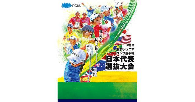 画像: IJGA (社)国際ジュニアゴルフ育成協会
