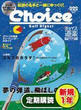 画像: 【新規申込】 季刊Choice1年間(4号)※先着200名様に「機能性ソックス」プレゼント!【送料無料】 ゴルフダイジェスト公式通販サイト「ゴルフポケット」