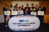 画像: 各部門の「日本代表」が世界へ挑む