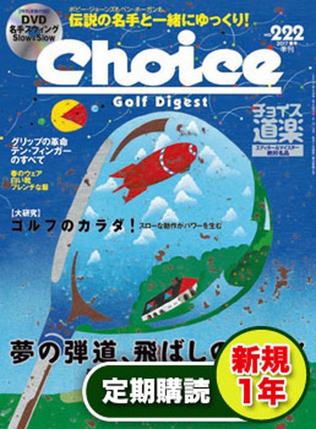 画像: 【新規申込】 季刊Choice1年間(4号)※先着200名様に「機能性ソックス」プレゼント!【送料無料】|ゴルフダイジェスト公式通販サイト「ゴルフポケット」
