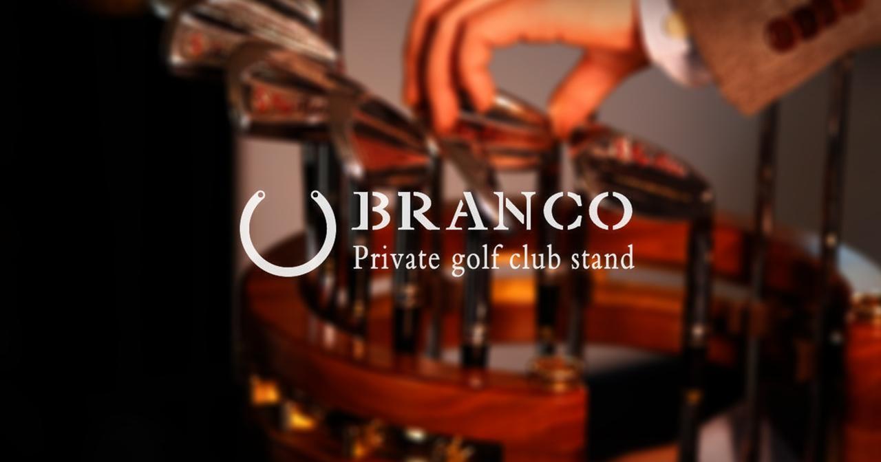 画像: 株式会社BRANCOは、ゴルフクラブを美しく収納するためのスタンドを販売しています。