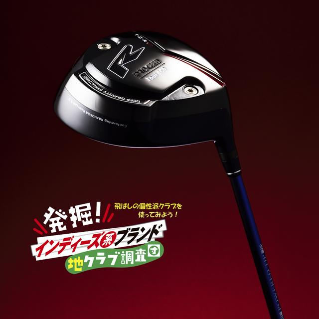 画像: 地クラブ調査隊 ツアー・コンクェスト460R ドライバー|ゴルフダイジェスト公式通販サイト「ゴルフポケット」