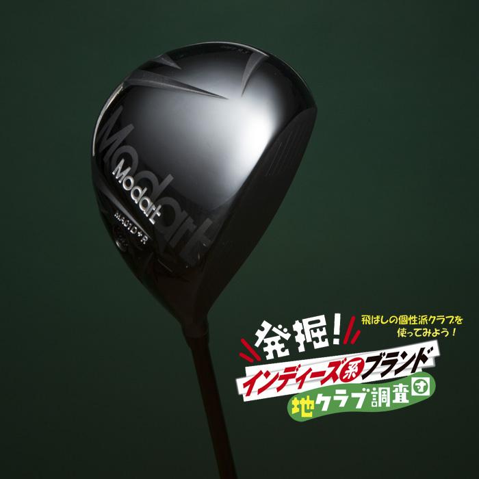 画像: 地クラブ調査隊 モダートMA01D+Rドライバー|ゴルフダイジェスト公式通販サイト「ゴルフポケット」