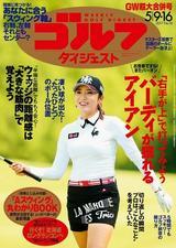 画像: 週刊ゴルフダイジェスト キャンペーン申込み   Fujisan.co.jpの雑誌・定期購読