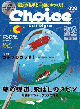 画像: 季刊 Choice 最新号&バックナンバー ゴルフダイジェスト公式通販サイト「ゴルフポケット」