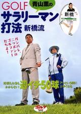 画像: Amazon.co.jp | 青山薫のGOLF サラリーマン打法新橋流 [DVD] DVD・ブルーレイ - 青山薫