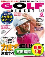画像: 【新規申込】月刊ゴルフダイジェスト1年間+1号※2017年7月号(5/20売)から【送料無料】|ゴルフダイジェスト公式通販サイト「ゴルフポケット」