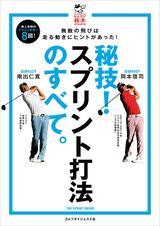 画像: 秘技! スプリント打法のすべて。|ゴルフダイジェスト公式通販サイト「ゴルフポケット」