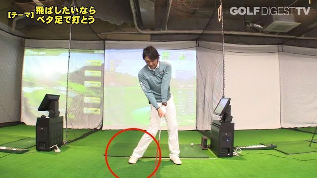 画像: ②ドライバーレッスン「飛ばしたいならベタ足で打とう!」木村友栄の『ドライバーが真っすぐ飛べばゴルフはカンタン!』 youtu.be