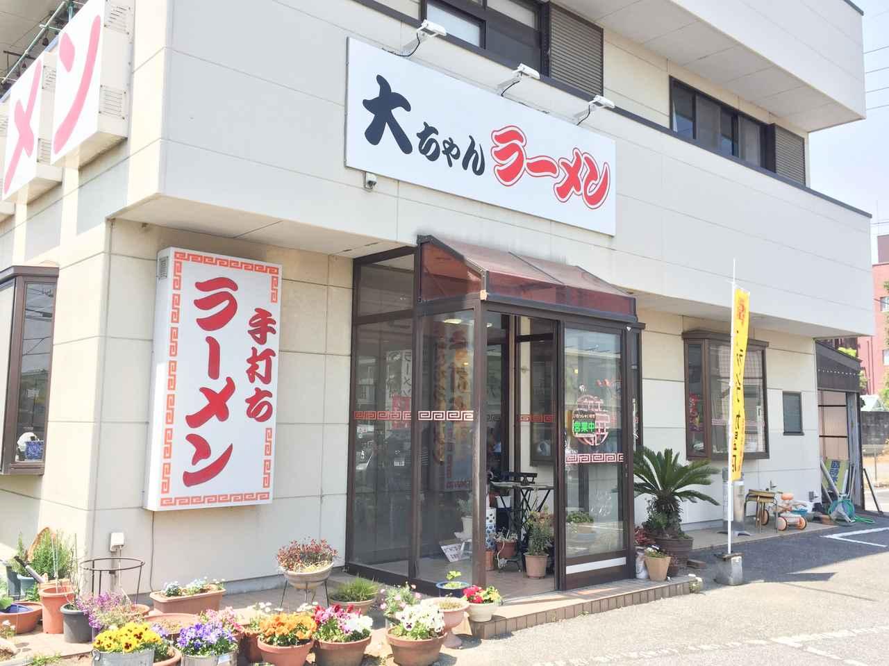 画像: 東北自動車道、佐野藤岡ICから約15分のところにある