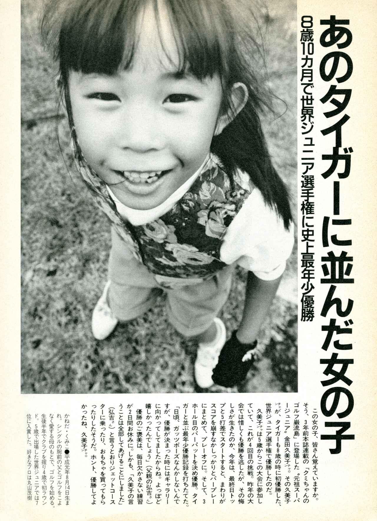 画像: 金田が世界ジュニアを制した当時の週刊ゴルフダイジェストの記事。いまでも第一線で活躍しているのは、実は努力家である証明か