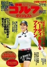 画像: 週刊ゴルフダイジェスト 2017/5/9・16号