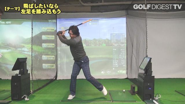 画像: イメージは「一本足打法」⁉ 打つ前に「左足」を踏み込もう【キムトモ動画レッスン】 - みんなのゴルフダイジェスト