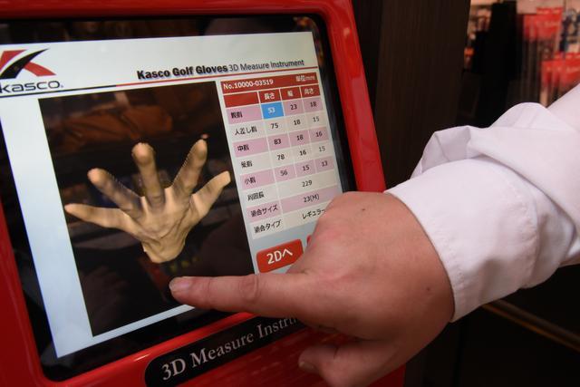 画像: 小ネタ。自分の手を3Dで解析してくれるキャスコのシステム。楽しいのでオススメだ