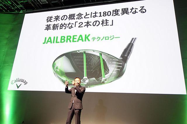 画像: 発表会でも強調された初速を高める「二本の柱」などが、発売前から話題となった