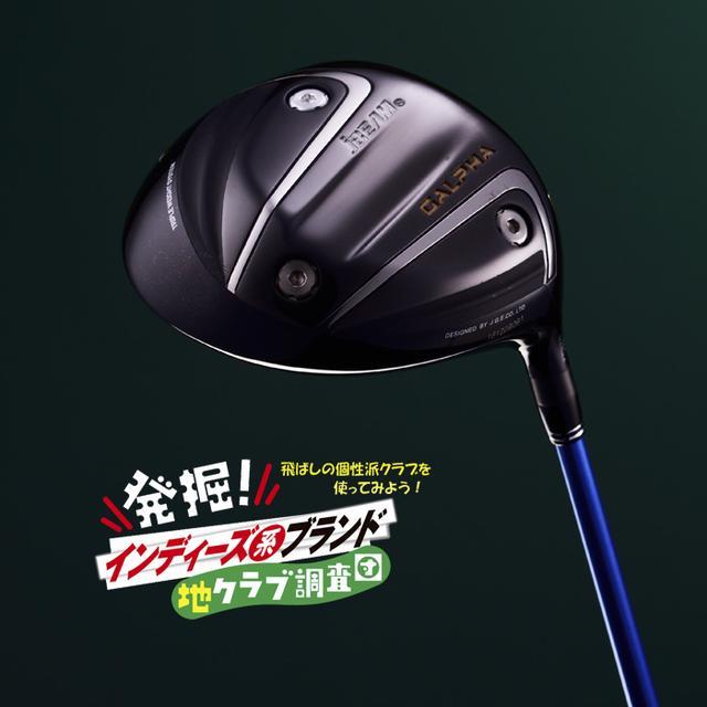 画像: 球を操りロースピンで飛ばす! Jビーム「GALPHA」 - みんなのゴルフダイジェスト