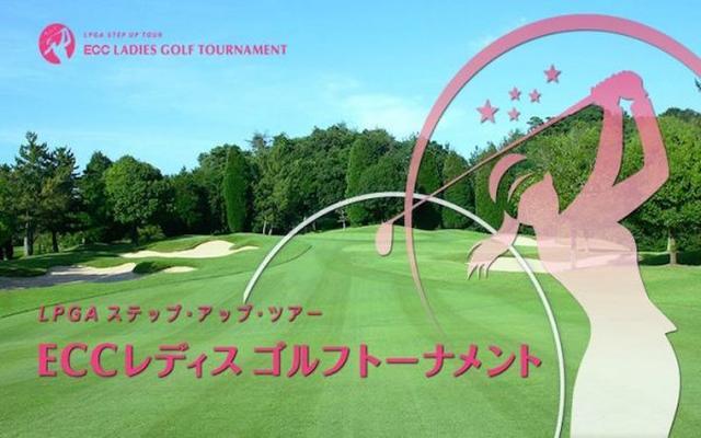 画像: みんなでECCレディスゴルフトーナメントを盛り上げよう!|ringolf(リンゴルフ)女子とゴルフとラウンド動画