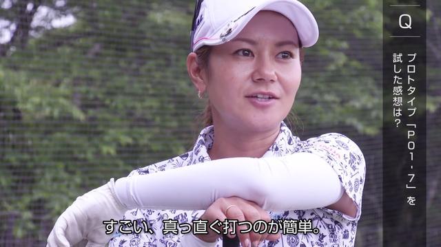 """画像: 「メジャーで強い武器になる」宮里藍、話題のプロトドライバー""""P01-7""""を語る - みんなのゴルフダイジェスト"""