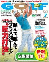 画像: 【新規申込】月刊ゴルフダイジェスト1年間+1号※2017年8月号(6/21売)から【送料無料】 ゴルフダイジェスト公式通販サイト「ゴルフポケット」