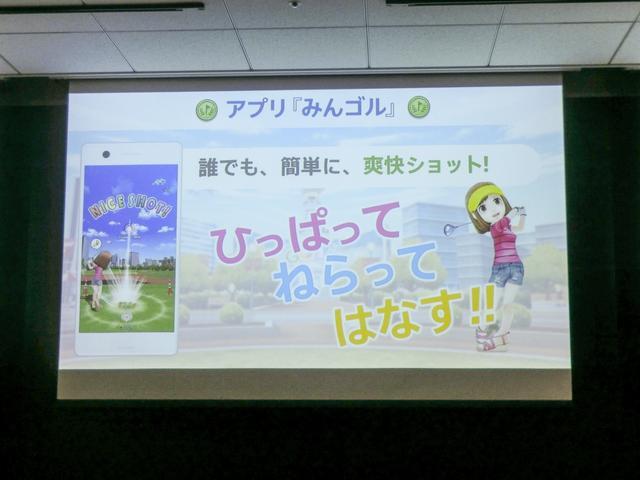 画像: スマホアプリゲーム「みんゴル」は近日配信予定だ