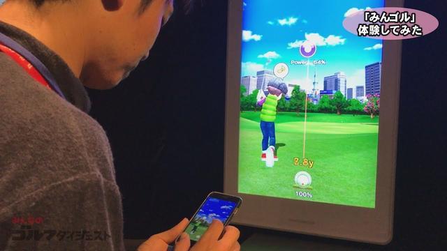 画像: あの国民的ゴルフゲームがスマホ版で登場! 「みんゴル」を体験してみた youtu.be