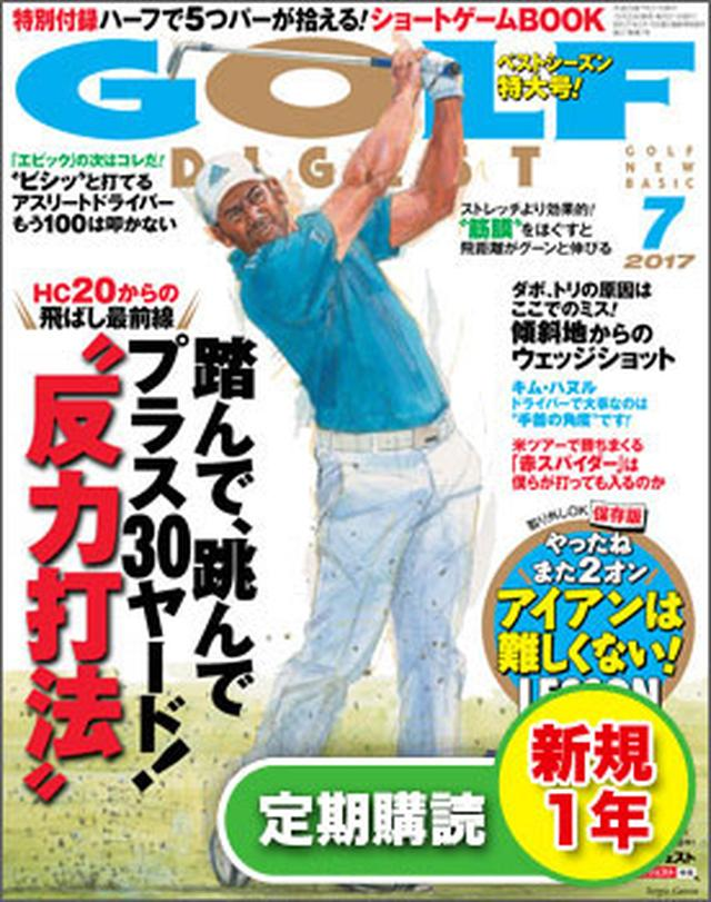 画像: 【新規申込】月刊ゴルフダイジェスト1年間+1号※2017年8月号(6/21売)から【送料無料】|ゴルフダイジェスト公式通販サイト「ゴルフポケット」
