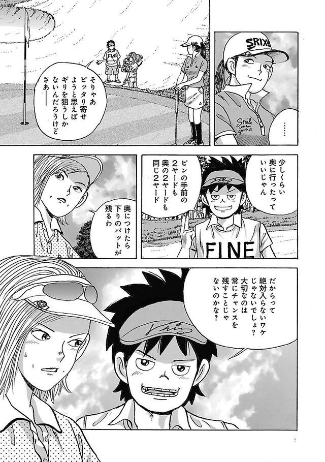画像16: ゴルフって、球を「運ぶ」競技だよね【伝説の漫画「カラッと日曜」に学ぶマネジメント術 #1】
