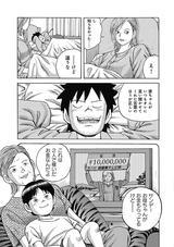 画像20: 伝説のコミック「カラッと日曜」その第1話を完全収録!