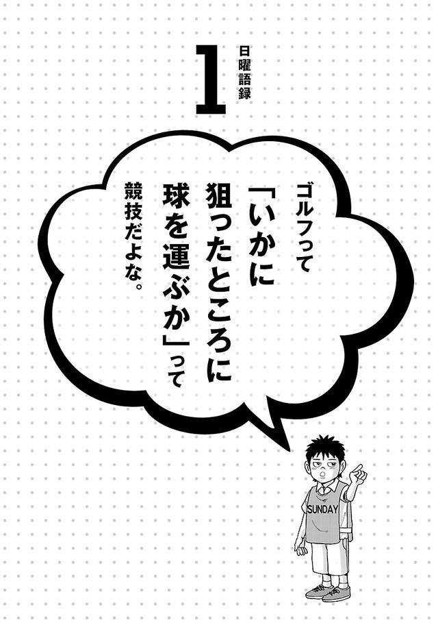 画像1: ゴルフって、球を「運ぶ」競技だよね【伝説の漫画「カラッと日曜」に学ぶマネジメント術 #1】