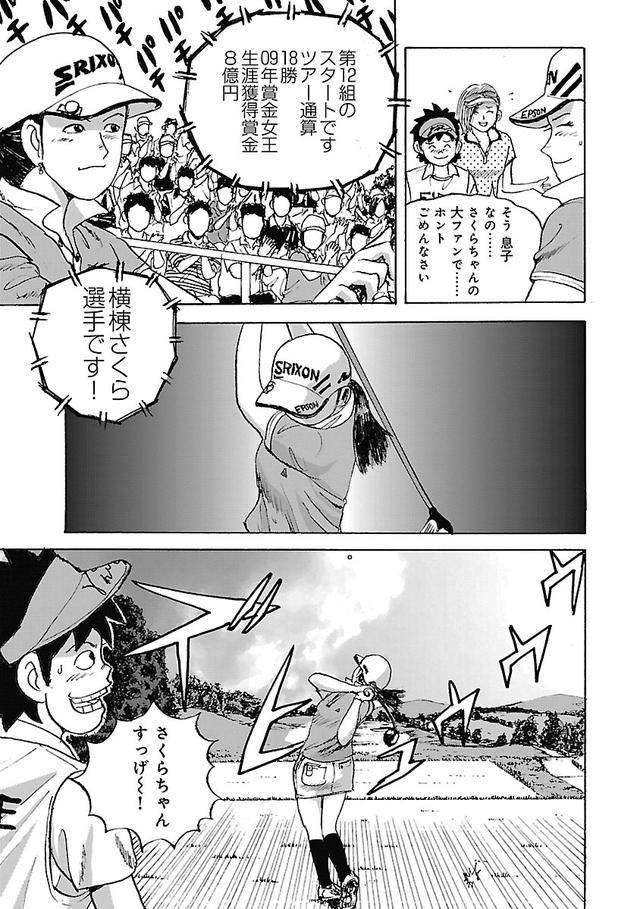 画像8: ゴルフって、球を「運ぶ」競技だよね【伝説の漫画「カラッと日曜」に学ぶマネジメント術 #1】
