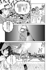 画像8: 伝説のコミック「カラッと日曜」その第1話を完全収録!