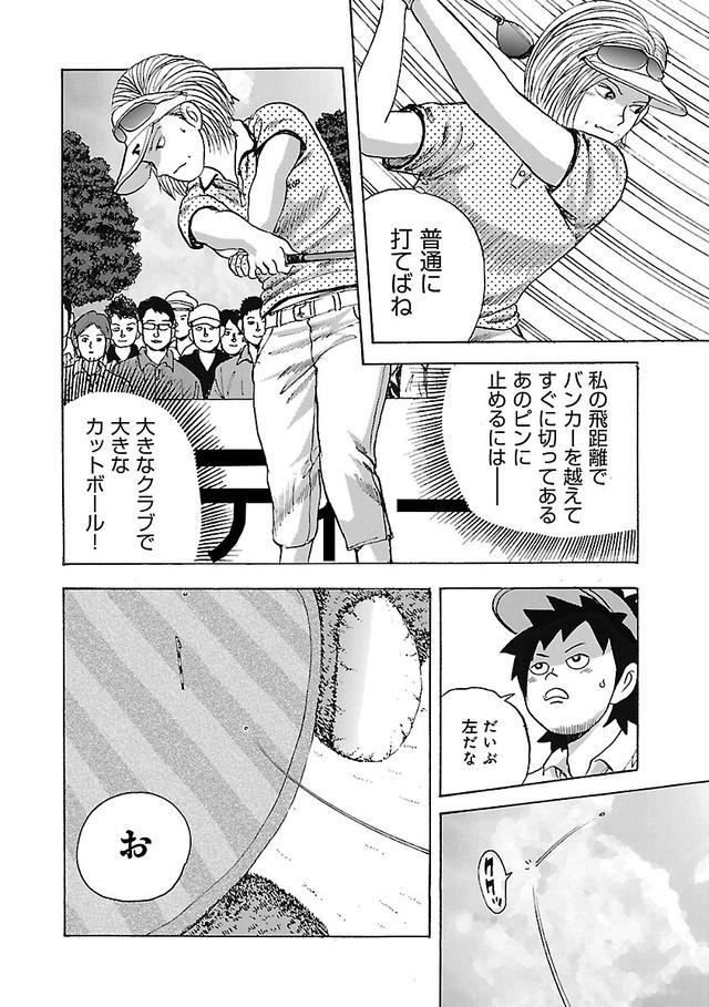画像13: ゴルフって、球を「運ぶ」競技だよね【伝説の漫画「カラッと日曜」に学ぶマネジメント術 #1】