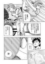 画像13: 伝説のコミック「カラッと日曜」その第1話を完全収録!