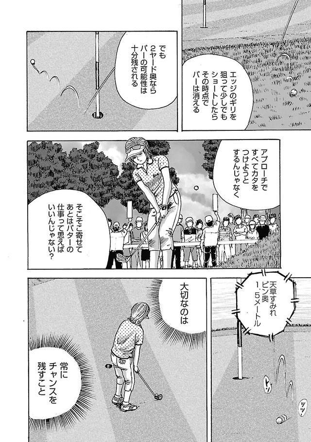画像17: ゴルフって、球を「運ぶ」競技だよね【伝説の漫画「カラッと日曜」に学ぶマネジメント術 #1】