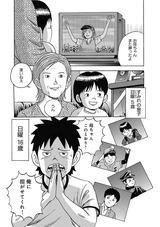 画像3: 伝説のコミック「カラッと日曜」その第1話を完全収録!