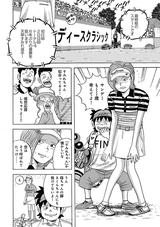 画像27: 伝説のコミック「カラッと日曜」その第1話を完全収録!