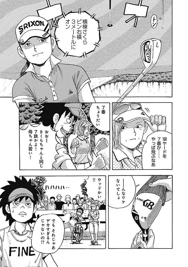 画像12: ゴルフって、球を「運ぶ」競技だよね【伝説の漫画「カラッと日曜」に学ぶマネジメント術 #1】
