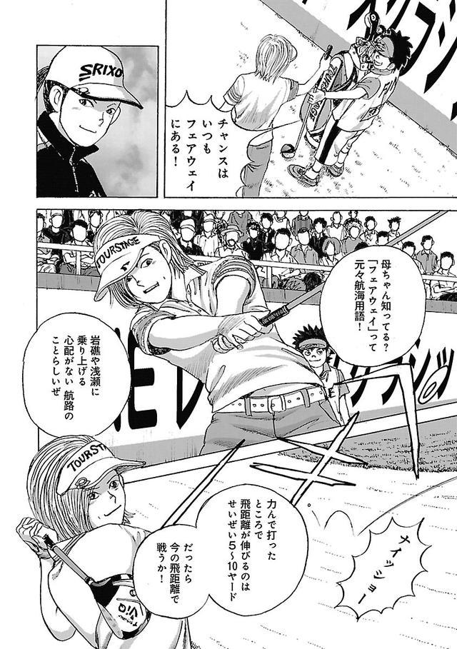 画像23: ゴルフって、球を「運ぶ」競技だよね【伝説の漫画「カラッと日曜」に学ぶマネジメント術 #1】