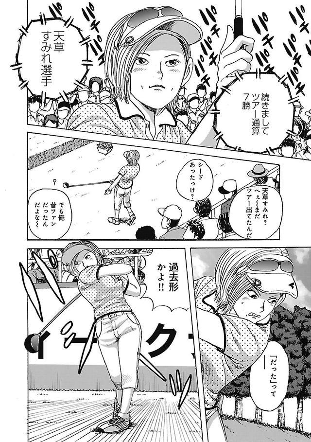 画像9: ゴルフって、球を「運ぶ」競技だよね【伝説の漫画「カラッと日曜」に学ぶマネジメント術 #1】