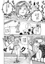 画像9: 伝説のコミック「カラッと日曜」その第1話を完全収録!