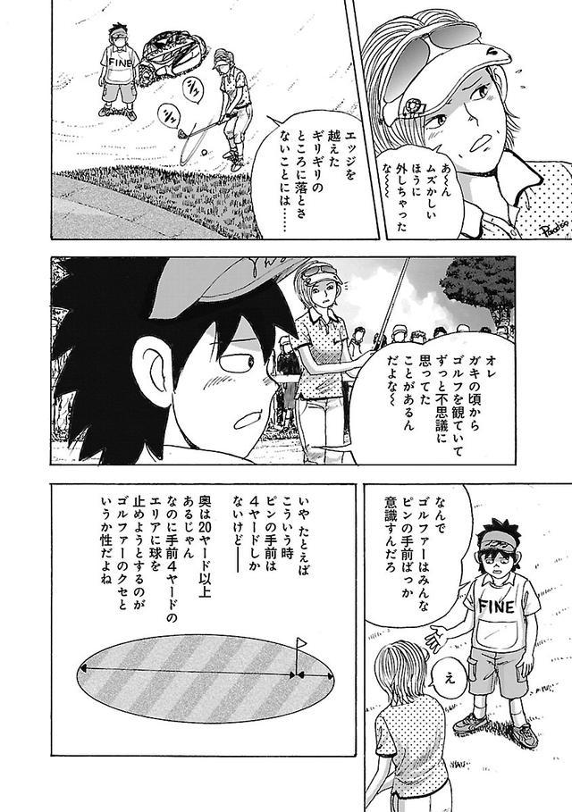 画像15: ゴルフって、球を「運ぶ」競技だよね【伝説の漫画「カラッと日曜」に学ぶマネジメント術 #1】