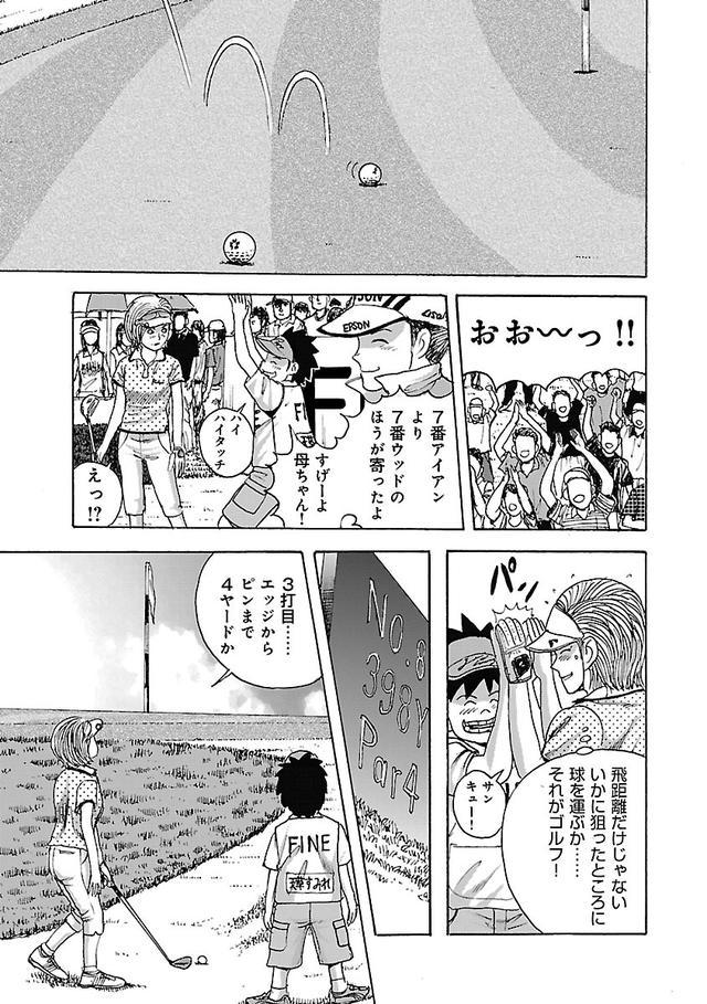画像14: ゴルフって、球を「運ぶ」競技だよね【伝説の漫画「カラッと日曜」に学ぶマネジメント術 #1】