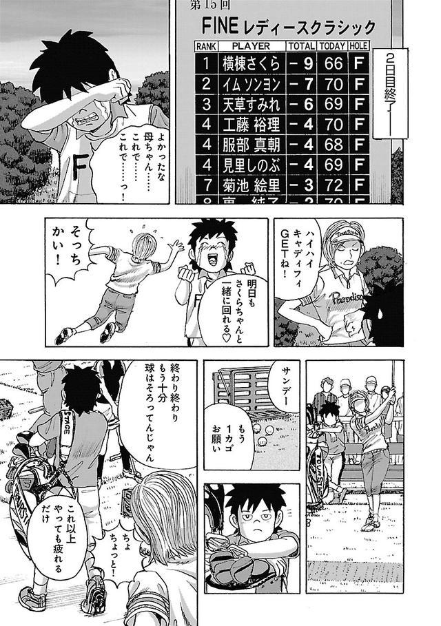 画像24: ゴルフって、球を「運ぶ」競技だよね【伝説の漫画「カラッと日曜」に学ぶマネジメント術 #1】