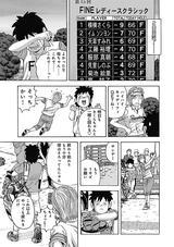 画像24: 伝説のコミック「カラッと日曜」その第1話を完全収録!