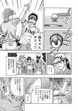 画像18: 伝説のコミック「カラッと日曜」その第1話を完全収録!