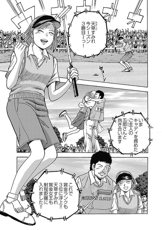 画像2: ゴルフって、球を「運ぶ」競技だよね【伝説の漫画「カラッと日曜」に学ぶマネジメント術 #1】