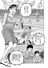 画像2: 伝説のコミック「カラッと日曜」その第1話を完全収録!
